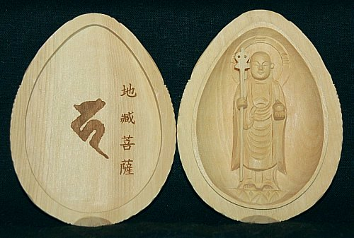 Jizo - Japanese Boxwood